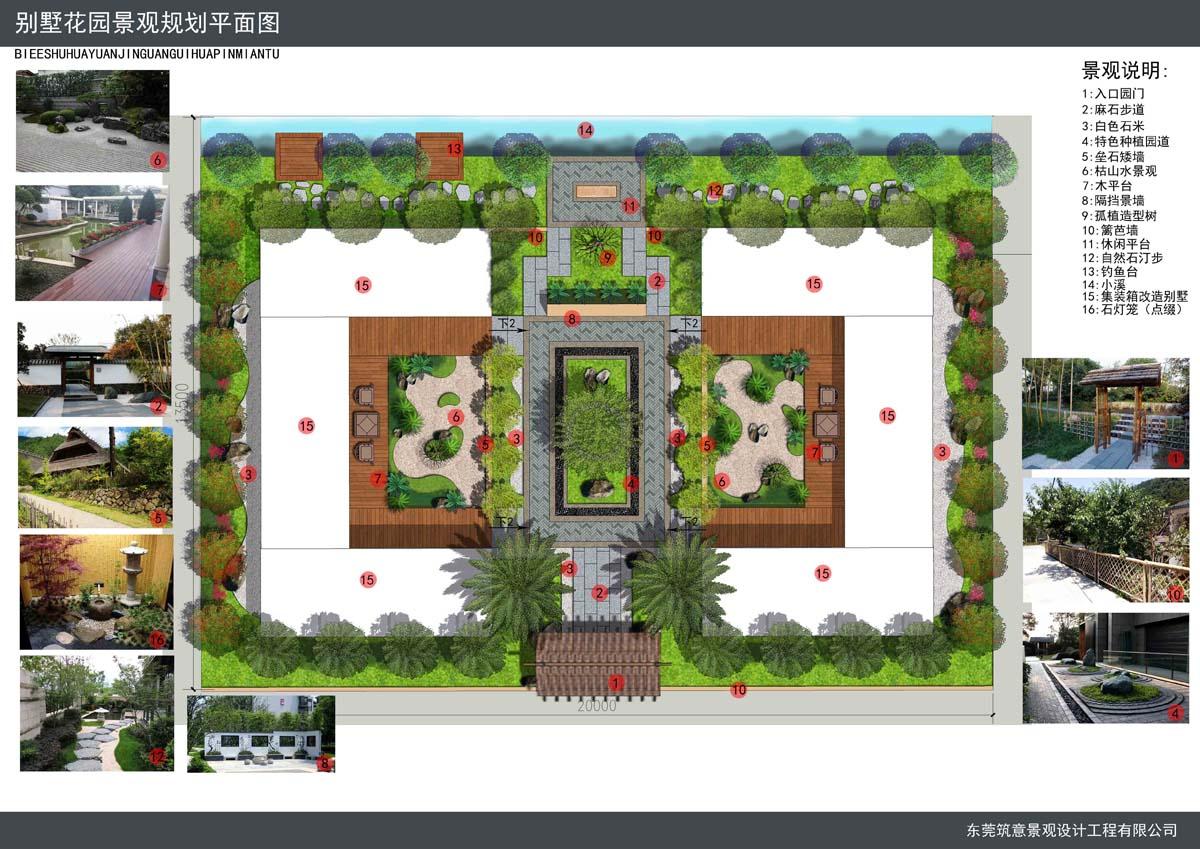 园林别墅花园景观设计平面图五