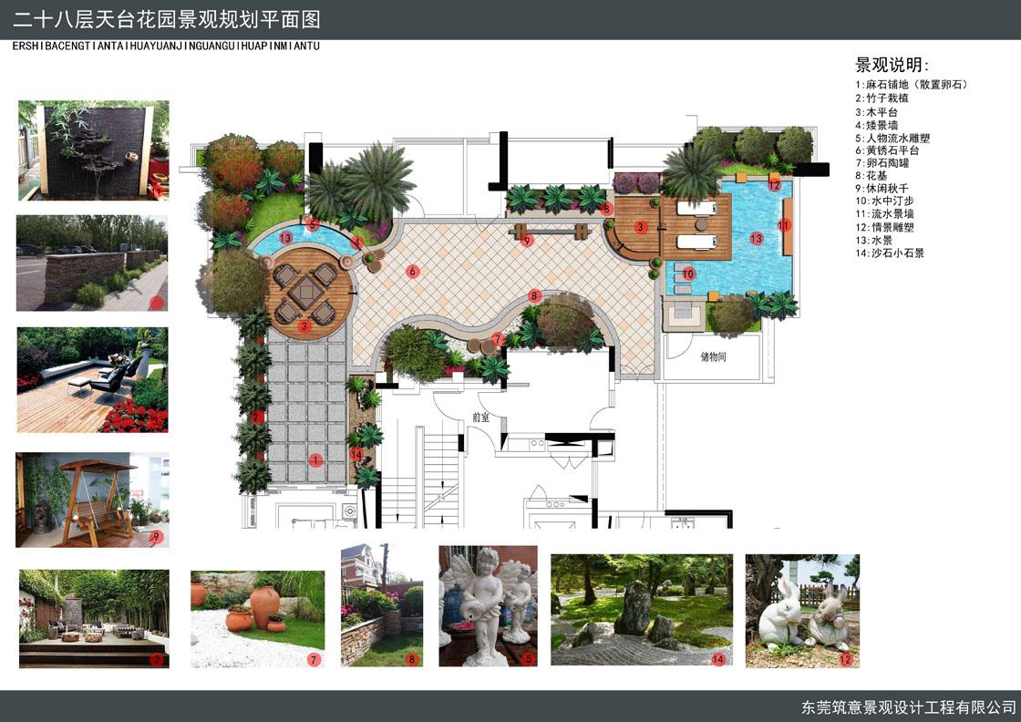 屋顶花园景观设计方案平面图一