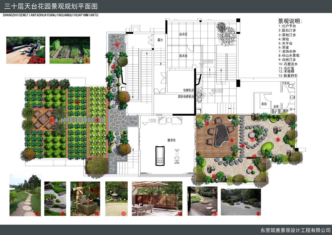 筑意景观设计|园林景观设计|别墅花园设计|阳台花园设计|屋顶花园设计